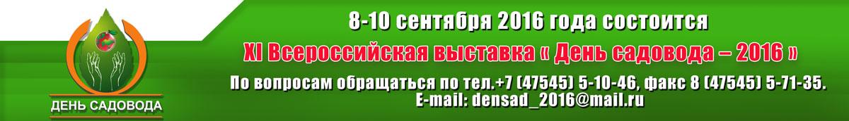 Информационное письмо ДС2016